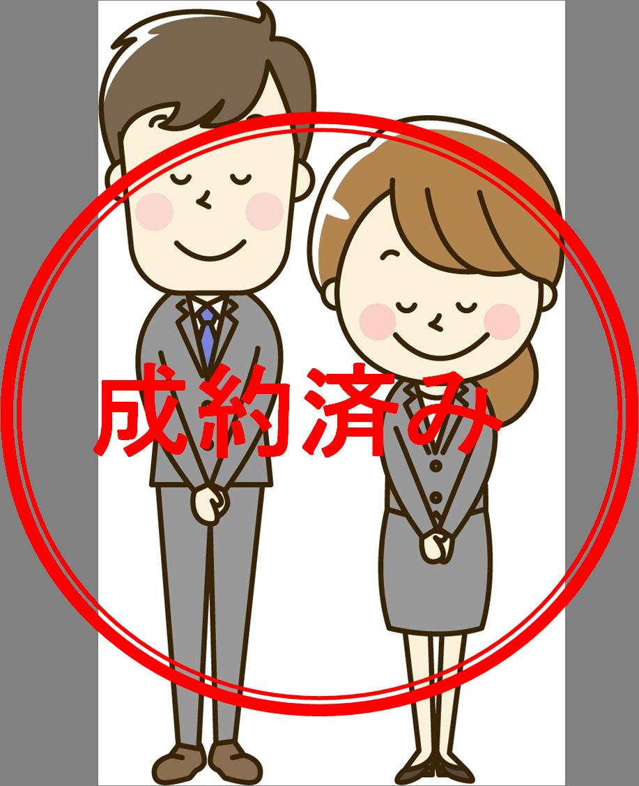 【成約!】【売土地】前田1条10丁目