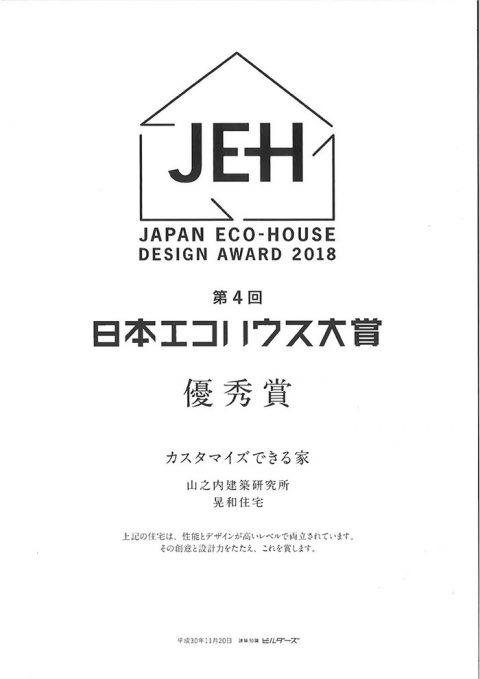 南幌町みどり野モデルハウス、日本エコハウス大賞2018で☆優秀賞☆